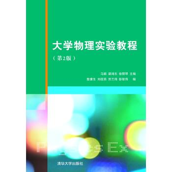 大学物理实验教程(第2版) 马颖,梁鸿东,徐丽琴 主编