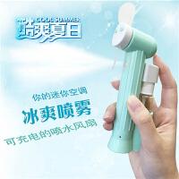 白领公社 电风扇 家用迷你USB可充电喷水风扇便携创意学生手持喷雾夏天电动小风扇礼物家居日用品