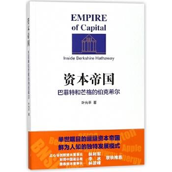 资本帝国:巴菲特和芒格的伯克希尔