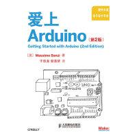 爱上Arduino(第2版)