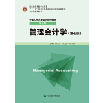 管理会计学(第七版)(中国人民大学会计系列教材・第七版)