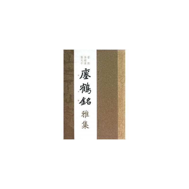 《曾熙李瑞清张大千瘗鹤铭雅集》曾迎三