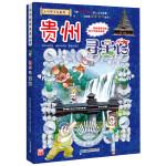 我的第一本大中华寻宝漫画书20 贵州寻宝记