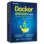Docker 容器与容器云 第2版