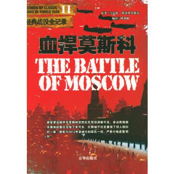 血捍莫斯科(二战经典战役全记录)