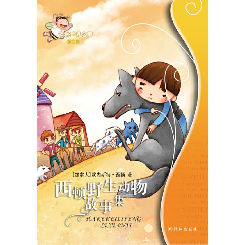《西顿野生动物故事集:译林世界名著(学生版)》