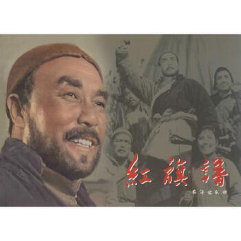 《红旗谱 台海出版社》赵刚