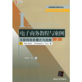 电子商务教程与案例:互联网商务模式与战略(第2版)――工商管理教材译丛 管理学系列 9787302104063