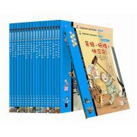 我爱阅读桥梁书:蓝色系列第1辑(全20册)