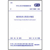 GB/T 50805-2012 城市防洪工程设计规范