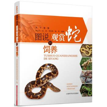 图说观赏蛇的饲养