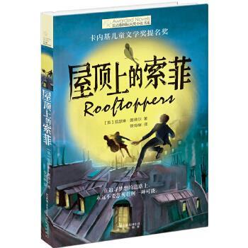 长青藤国际大奖小说书系 屋顶上的索菲