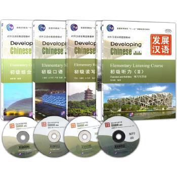 发展汉语 初级读写 Ⅱ