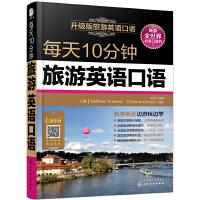 每天10分钟旅游英语口语(附光盘)