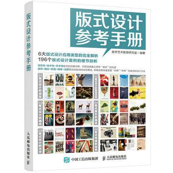 版式设计参考手册
