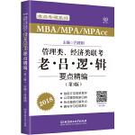 2018MBA/MPA/MPAcc管理类、经济类联考 老吕逻辑要点精编 第3版 吕建刚