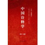 中国诠释学 (第13辑)