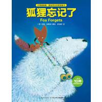 友情暖融融・最佳英语启蒙图画书:狐狸忘记了(精装)