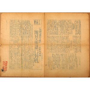 1949年 新华社社论《将革命进行到底》资料