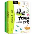 大熊猫传奇(汉英对照)