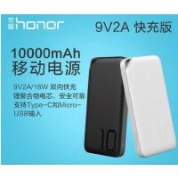 华为荣耀充电宝10000毫安快充版移动电源锂聚合物9V2A快充AP08Q手机通用