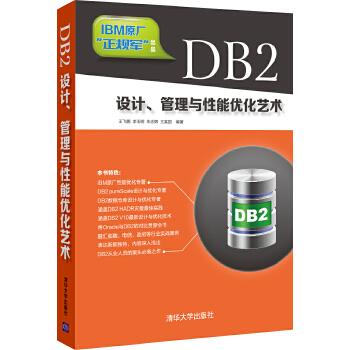 DB2设计、管理与性能优化艺术