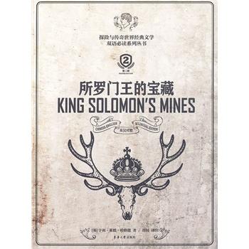 所罗门王的宝藏(英汉对照第2版)/探险与传奇世界经典文学双语