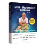 与吉姆・罗杰斯对谈七日――如何投资中国
