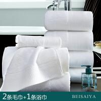 贝赛亚 印度长绒棉锻档浴巾面巾3件套 轻奢酒店系列王子白