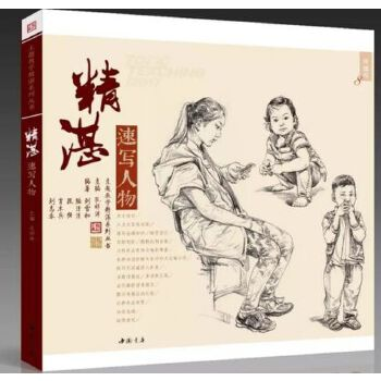 2017主题教学 精湛速写人物 刘雪松段强肖木兵速写合集