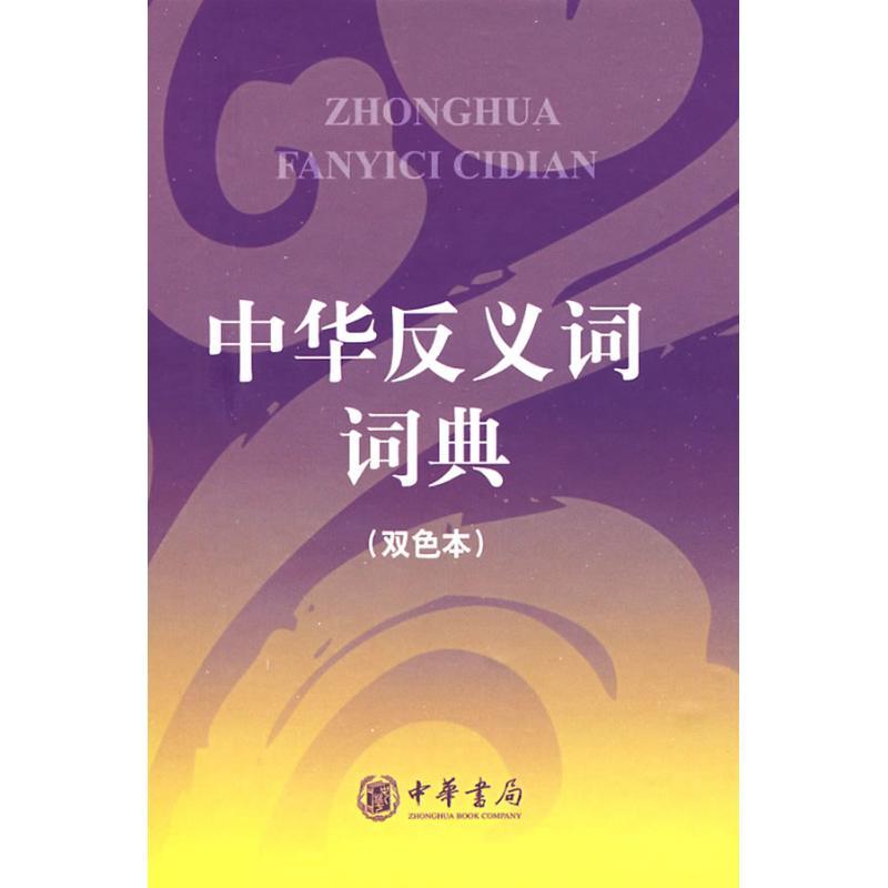 《中华反义词词典(双色本) 李小凡 中华书局》