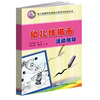 《幼儿线描画活动指导(幼儿园教师