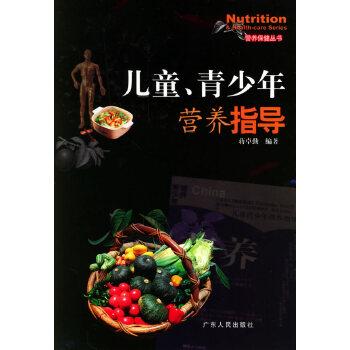 儿童、青少年营养指导——营养保健丛书