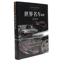 世界名车鉴赏-尊贵豪华 宝马 凯迪拉克 劳斯莱斯 法拉利 阿尔法・罗密欧 阿斯顿・马丁 等世界名车