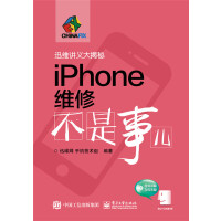 iPhone维修不是事儿(含DVD光盘1张)