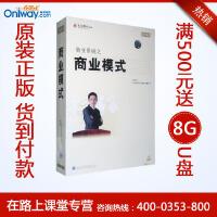 林伟贤 商业系统之商业模式 10VCD 培训光盘视频讲座 原装正版 包邮 货到付款