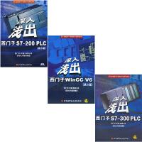 深入浅出西门子S7-300PLC 西门子200plc教程 WinCC V6书籍 PLC应用技术项目教程(西门子S7-200)(高职)