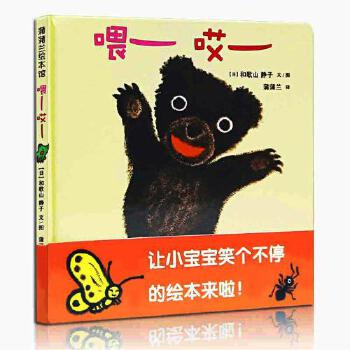 蒲蒲兰绘本馆系列喂――哎――(精装)日本引进0-