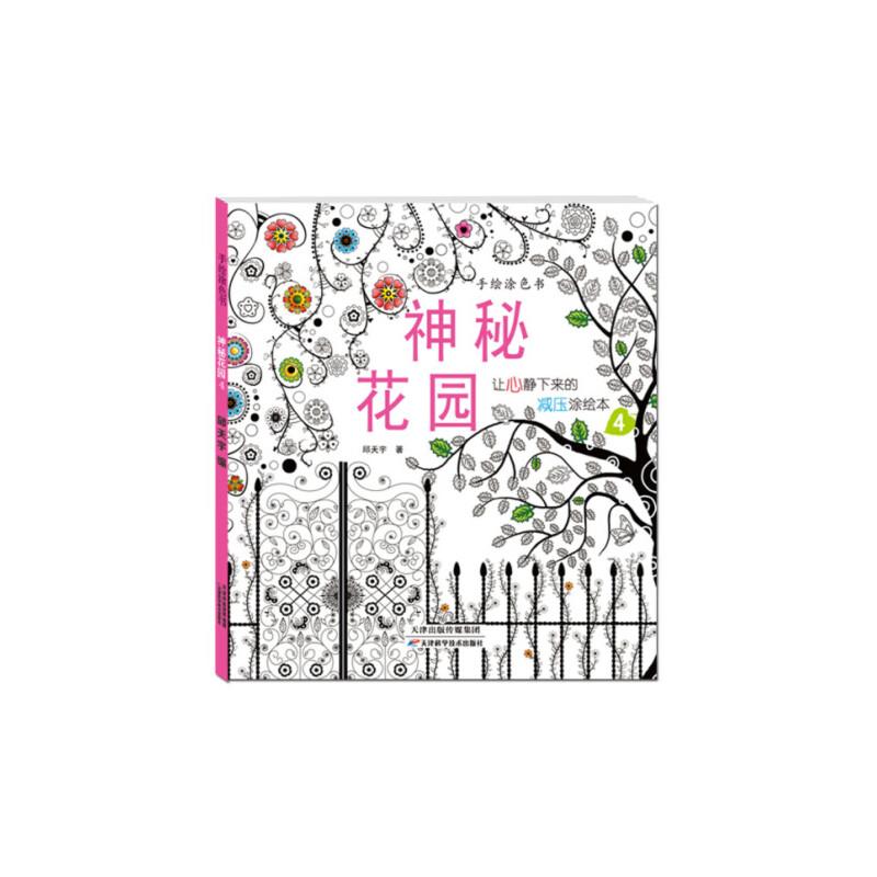 手绘涂色书 神秘花园4