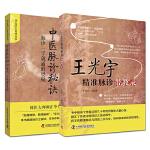 中医脉诊秘诀+王光宇精准脉诊带教录套装(共2册)
