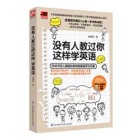 没有人教过你这样学英语:为你量身定制的专属英语学习书!