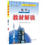 17春 教材解读 高中化学必修2(人教版)