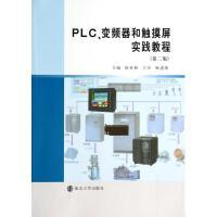 PLC变频器和触摸屏实践教程(第2版)