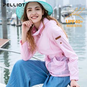 【满299减200】法国PELLIOT户外皮肤衣 防紫外线UPF40+超薄防晒衣男女防晒服风衣