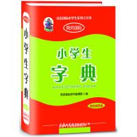 小学生字典(四色插图本)