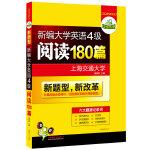 大学英语四级阅读180篇(大开本)(六大题源记单词+高频语法与阅读理解难句)・华研外语