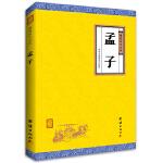 """孟子(谦德国学文库,""""四书""""之一,中国儒家重要的经典之一。)"""