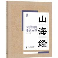 国学经典诵读丛书:山海经
