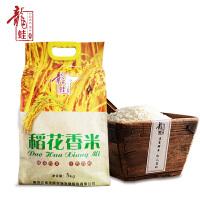 龙蛙 绿色稻花香米 5kg/袋 东北五常大米新米香米10斤装