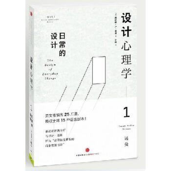 著工业设计交互设计应用心理学颠覆式创新优良创意商业思维畅销书籍